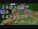 【Minecraft】よるむぅ視点で観るミストクラフトパート13【8...