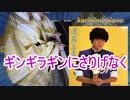 【超絶】ギンギラギンにさりげなく piano arrangement