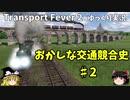 おかしな交通競合史 第2回 【Transport Fever 2】【ゆっくり実況】