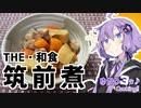 ゆかり3分クッキング  THE・和食!筑前煮!【VOICEROIDクッキング】