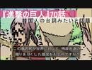『進撃の巨人』70話 韓国人の台詞みたいと話題www