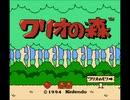 ワリオの森タイムレース イージー2ラウンド記録更新【プレイ動画】
