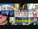 『○○時代の○○』を解説してみた〜仮時代の先駆者編〜