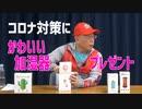【大川ID】大川総裁プレゼントコーナー