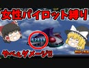 【スパロボαゆっくり実況スーパー編13】スーパーロボットなんていなかった!【オマケ映像あり】