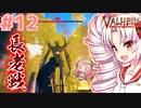 【Valheim】ついなの北欧神話サバイバル冒険記:#12【VOICEROID実況プレイ】