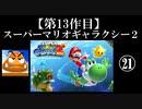 スーパーマリオギャラクシー2実況 part21【ノンケのマリオゲームツアー】