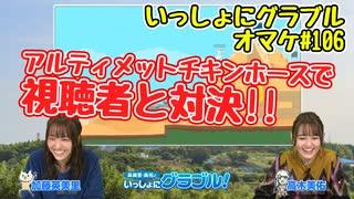 加藤英美里&高木美佑が視聴者と『アルティメットチキンホース』で対決!!【いっしょにグラブルオマケ#106】