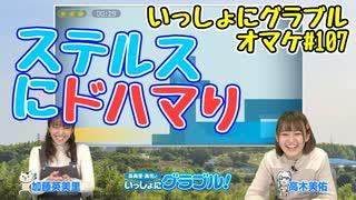 加藤英美里&高木美佑が『ステルス』に挑戦!!【いっしょにグラブルオマケ#107】