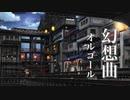 【幻想的BGM】ノスタルジックな癒しの音楽【作業用・睡眠用BGM】