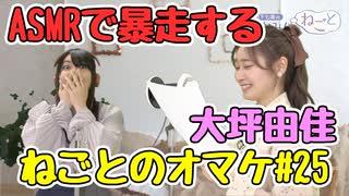 大坪由佳さんが山下七海さんのASMRで大暴走【ねごとオマケ#25】