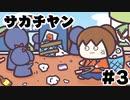 [会員専用]サカチヤン #3(坂ちゃんランド)