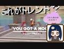 【スーパーマリオオデッセイ】 第十八幕 最新のトレンドを...