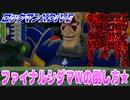 【実況】ロックマンXDiVE~ファイナルシグマWの倒し方★~