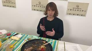 2/24放送 伊万里有の「いまりんキッチン」#22 ゲスト大平峻也「それが…料理なんだな」オマケ映像
