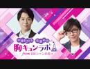 【無料版】胸キュンラボ開局!(中澤まさとも・佐藤拓也の胸キュンラボ from 100シーンの恋+)