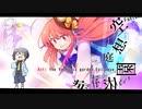 【とみ子&黄鏡宙人】空想庭園依存症【UTAUカバー】
