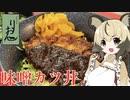 おつかれごはん#36「味噌カツ丼」