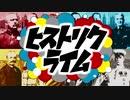 ヒストリクライム -Nation Rap Battle-