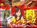 【肉ダイエット】(声あり♪)2021★2月旨い肉TOP5~3月29日㊊ニコ生みてね♪ver.~