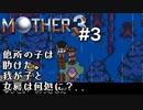 【第1章】MOTHER3を振り返り実況プレイ#3