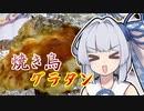 【焼き鳥グラタン】葵ちゃんの簡単おつまみで雑にのみたーい!!!!!!!!!!!!!!!!!!!