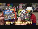 「鬼滅の刃マンチョコ」VS「ダイの大冒険マンチョコ」新旧ジャンプ対決!