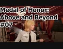 【VOICEROID実況】Medal of Honor: Above and Beyond #07