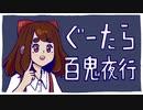 ぐーたら百鬼夜行【オリジナル曲/アニメーション】