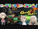 【Gunfire Reborn】ローグライクらいくらいふ!19階目【CeVIO実況プレイ】