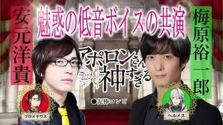 【第五弾PV】アポロンさんは神すぎる【安元洋貴&梅原裕一郎】