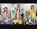 【ゲスト:白城なおさん】れい&ゆいのホームランラジオ!(第20回)