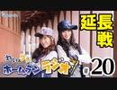 【ゲスト:白城なおさん】れい&ゆいのホームランラジオ! 延長戦(#20)
