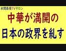 水間条項TV厳選動画第84回