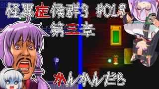 【ゆくボイロ】イタコ ゆかりの怪異症候
