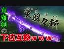 6分でわかる!【ゆっくり解説】日本の神様紹介㉔ 草薙剣の下位互換wwwアメノハバキリ解説