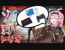 【APEX】ボッチな茜ちゃんのソロトリオ