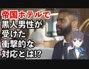 【海外の反応】「日本だけは別格だった!」帝国ホテルの物怖じしない態度に黒人男性が驚愕!【ジャパンの底力】