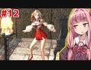 琴葉茜の奇跡のクソゲーファイナルソードDE #12