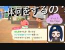 【あつまれ どうぶつの森】 第百十八幕 アップルとゲーム?...
