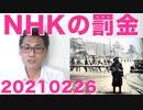 NHK契約逃れ割増課金が閣議決定/国防総省「シリアを攻撃したバイデンの指示で(棒」カマラハリス「聞いてない!」あまりに不自然な命令系統 20210226