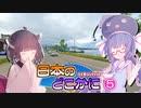 【GEOGUESSR】日本のどこかに 05【VOICEROID実況】
