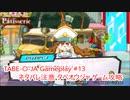 【#タベオウジャ ゲーム攻略】俺の料理でフードンファイト!神ウマ料理バトル タベオウジャ 13 #NintendoSwitch #tabeoja