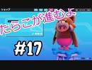 【ゆっくり実況】#17 たらこが進むよフォールガイズS3