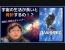 【プラネテス】宇宙での生活が長いと骨折しちゃう?! 現実と漫画のギャップを解説!