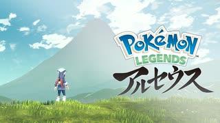 【ポケモン新作】『Pokémon LEGENDS アル