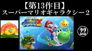スーパーマリオギャラクシー2実況 part22【ノンケのマリオゲームツアー】