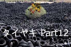 【EXVS2】タイヤキ part12【ゲドラフ視点】