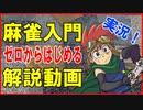 デイブレTV!! 018 0から麻雀をはじめよう! Part1