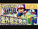 【日本未発売】ポケモンパズルリーグ|Pokémon Puzzle League【ポケモンでパネポン】